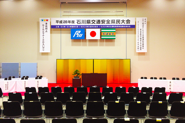 石川交通安全県民大会