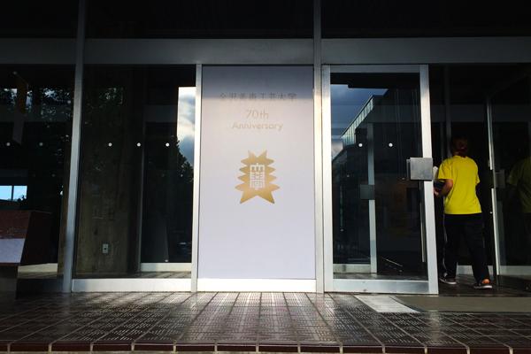 金沢美術工芸大学70周年記念