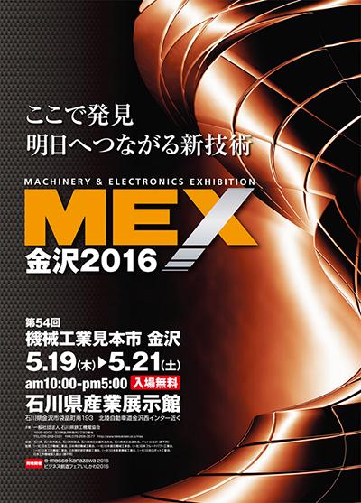 MEX金沢2016ポスター