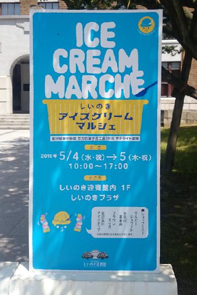 アイスクリームマルシェ1
